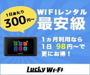 Lucky WiFi