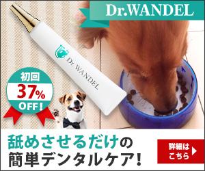 ペット用デンタルケアのDr.WANDEL(ドクターワンデル)