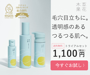 草花木果ライントライアルセット