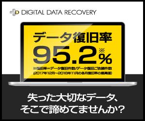 リカバリー デジタル 悪質 データ