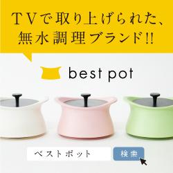 土鍋のベストポット