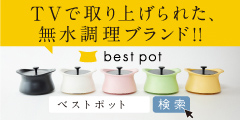 土鍋のbestpot(ベストポット)公式サイト