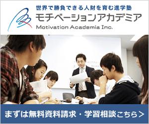 受験のモチベーションアップにモチベーションアカデミア