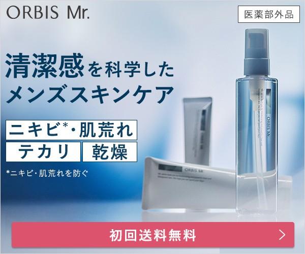 オルビス発のメンズスキンケア「ORBIS Mr.」