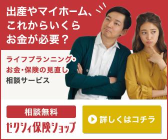新婚夫婦(カップル)専用の保険相談サービスのゼクシィ保険ショップ