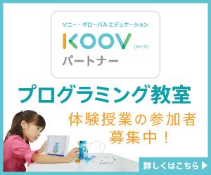 キッズ専用プログラミング教室のKOOV(クーブ)