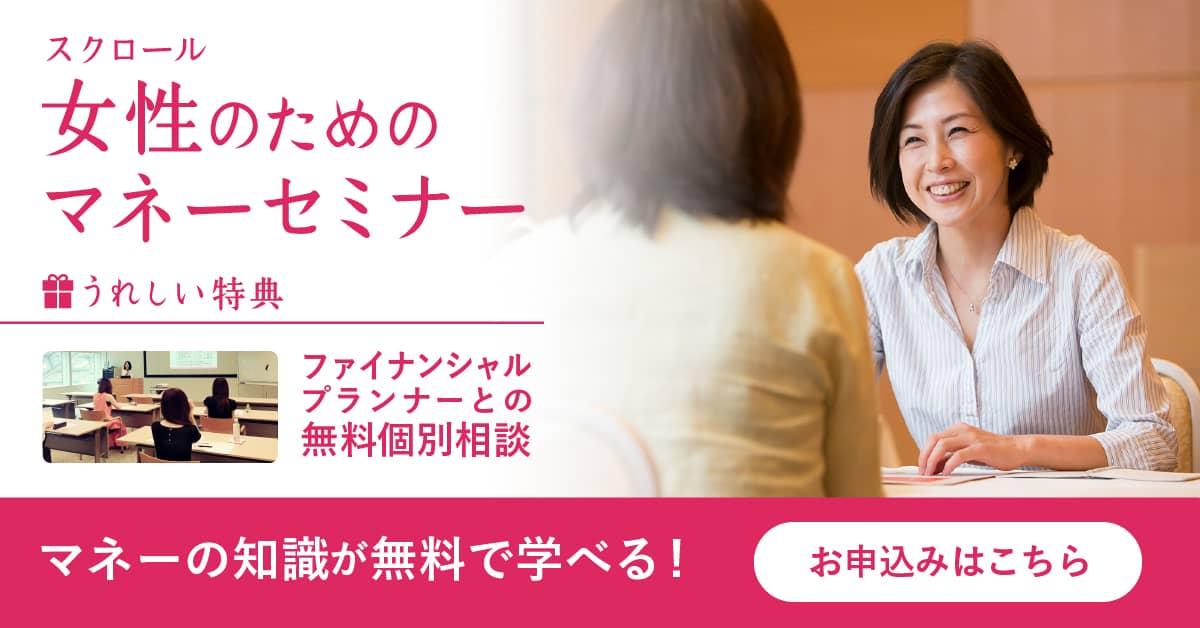 スクロール 女性のためのマネーセミナー