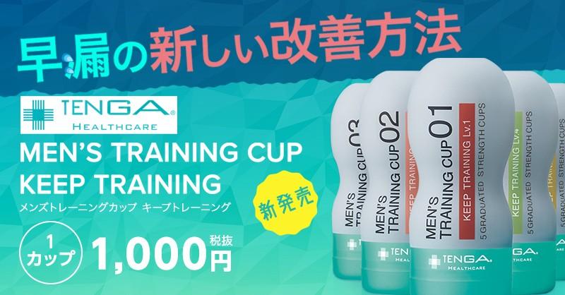 キット テンガ トレーニング