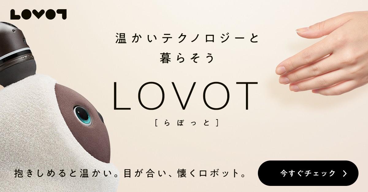 ラボット 価格