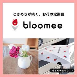 BloomeeLIFE(ブルーミーライフ)