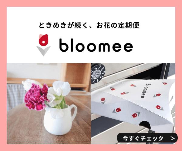 【インスタで話題!】ポストに届くお花の定期便Bloomee LIFE