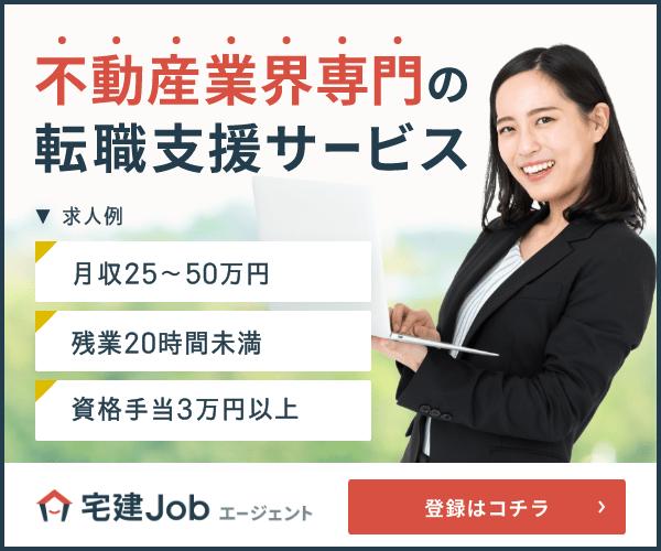 不動産業界専門の転職支援サービス「宅建Jobエージェント」