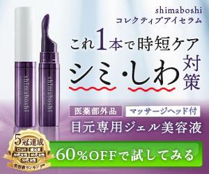 シマボシ【コレクティブアイセラム】