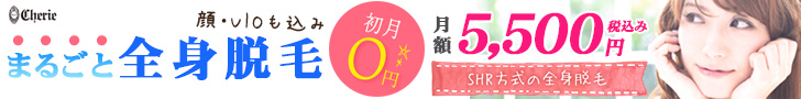 エステサロンSBS(SBS TOKYO) (旧SBS GRACE)