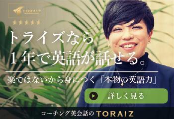 1年で英語が話せるようになるTORAIZ(トライズ)