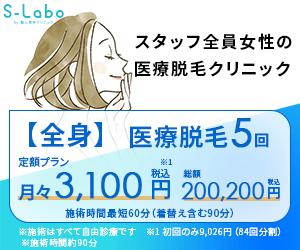医療脱毛のS-Labo(エスラボ)クリニック