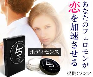 メンズ用香水のボディセンス