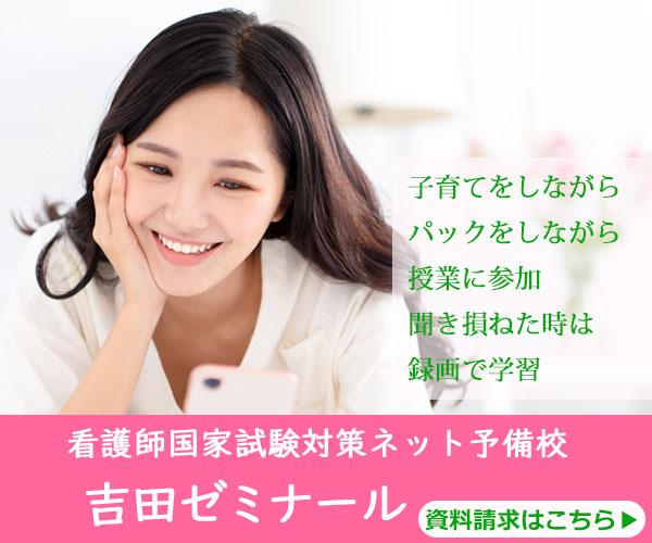 看護師国家試験対策のネット予備校『吉田ゼミナール』