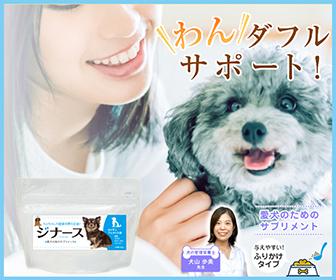 犬用腎臓ケアサプリのジナース
