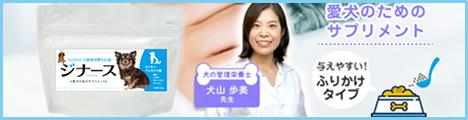 dog-Supplement-jina-su