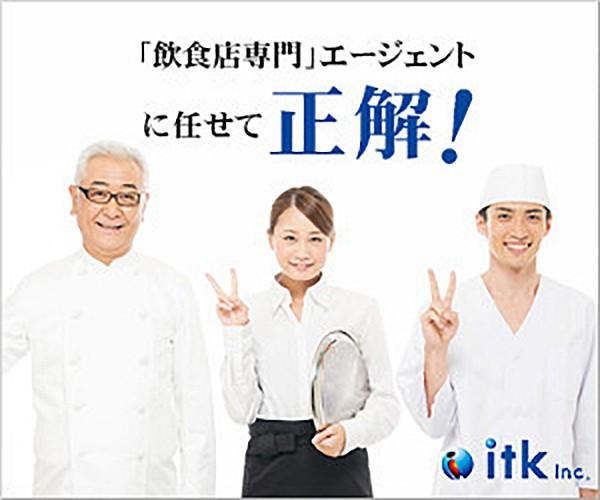 飲食店特化型転職支援サービスのitk(アイティーケー)