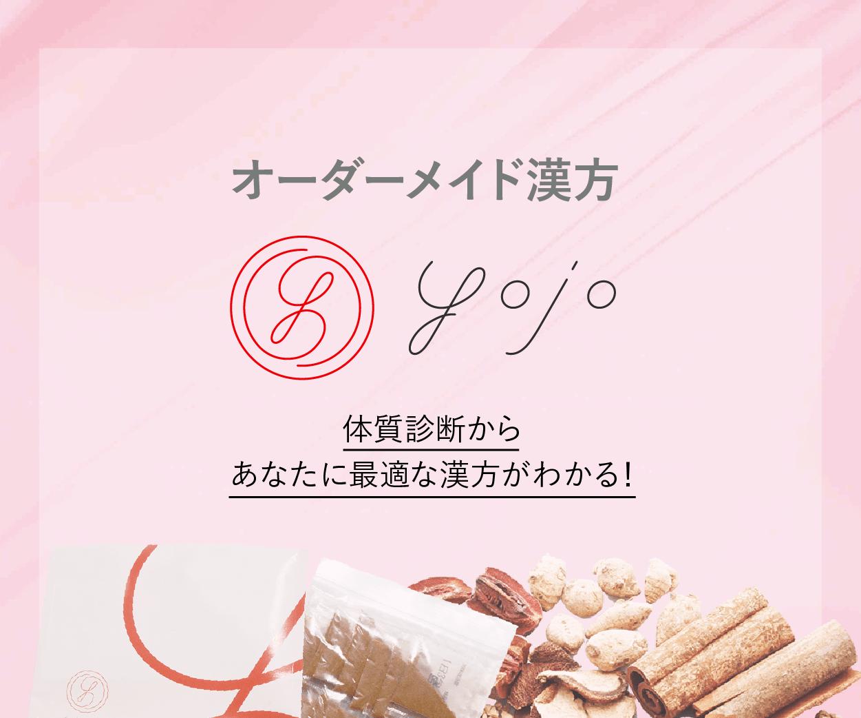 漢方通販サイトのYOJO