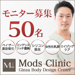 Mods Clinic(モッズクリニック)