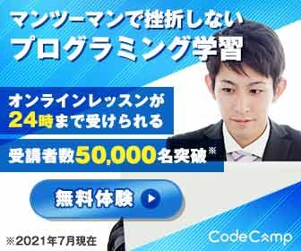 コードキャンプWebマスターコース