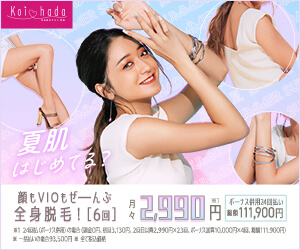 恋肌,最短3ヶ月で脱毛完了 月々1409円