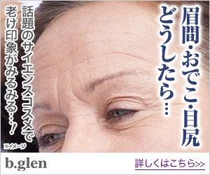 ビーグレン
