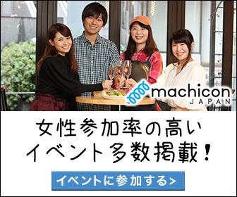 machicon JAPAN(街コンジャパン)