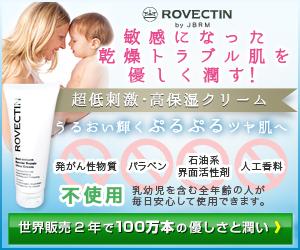 ロベクチン