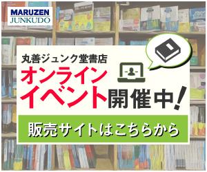 丸善ジュンク堂書店オンライン