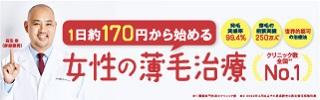 東京ビューティークリニックで薄毛治療