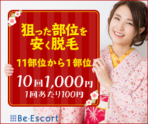 Be・Escort