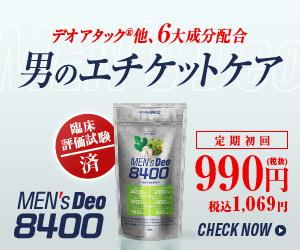 MEN'sDeo8400