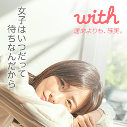 withアプリ