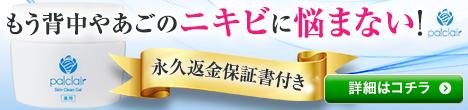 Z821Q.A17241J 【男女別】顎ニキビができる原因と正しい6つの治し方