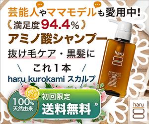 100%天然由来「haru黒髪スカルプ・プロ」