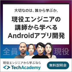 テックアカデミーのAndroidアプリコース
