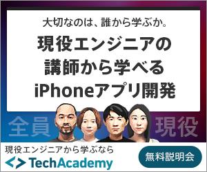 テックアカデミーのiPhoneアプリコース