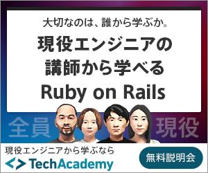 テックアカデミーのWebアプリケーションコース
