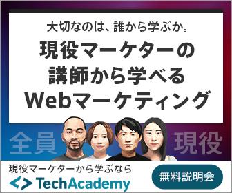 Webマーケティングスキルを習得するならテックアカデミー