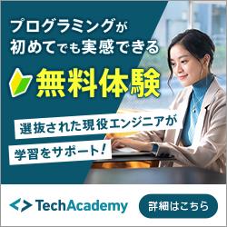 テックアカデミーの1週間実際のコースが受講できる無料体験