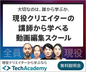 プログラミングを学ぶなら【テックアカデミー】