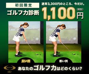 ライザップゴルフの実力