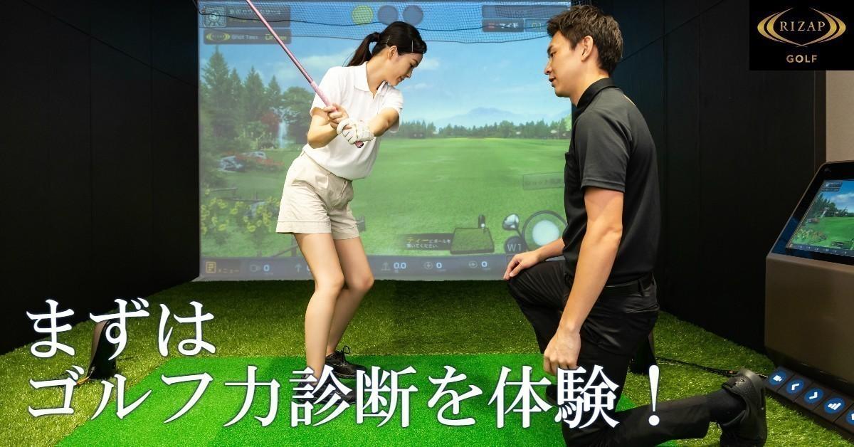 ライザップゴルフでスコアアップ