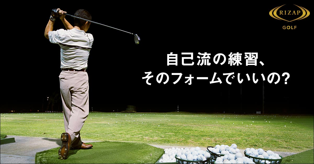 ライザップゴルフでスコアUP