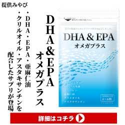 DHA&EPAオメガプラスの通販購入